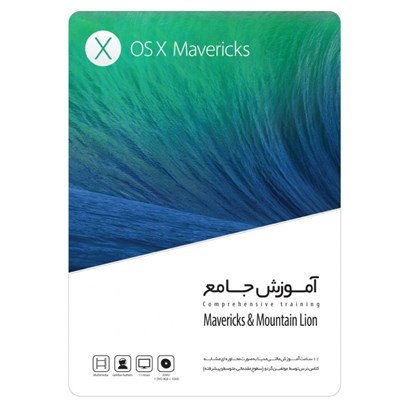 آموزش Mavericks - Mountain Lion نشر گردو